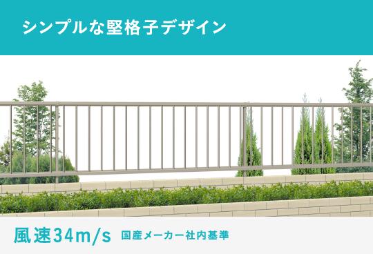 シンプルな堅格子デザイン | 風速34m/s 国産メーカー社内基準