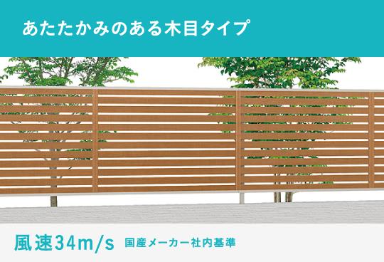 あたたかみのある木目タイプ | 風速34m/s 国産メーカー社内基準